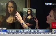 《蒙娜丽莎》复制品将拍卖,内容与真品无疑,预计成交价7-9万欧元