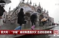 """""""水城""""遭遇水灾?意大利威尼斯古迹街道被淹 有人触电身亡"""