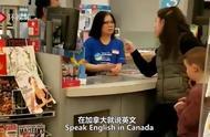 """""""闭嘴,别说中文"""",加拿大华裔店员说中文遭辱骂"""