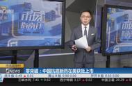 癌症患者的福音!中国抗癌新药在美获批上市,这还是首次