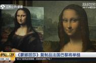 《蒙娜丽莎》复制品即将拍卖,预估价格达7-9万欧元!
