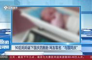 """十月一日,妈妈生下四胞胎,网友取名""""与国同庆"""""""