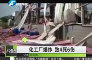 广西玉林一家化工厂爆炸,致4死6伤