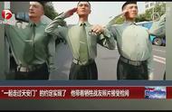 """""""一起走过天安门""""的约定实现了 他带着牺牲战友照片接受检阅"""