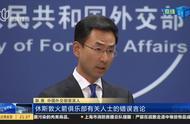 外交部回应暂停转播NBA赛事:与中方交流合作须了解中国民意