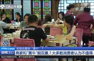 """网红餐厅现场排队10来桌,网上预约已至91桌,黄牛""""倒号""""太坑!"""