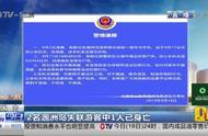 警方通报:广西失联22岁女教师已确认身亡,另一失踪女孩仍未找到