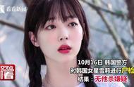 尸检结果公布!韩国女星雪莉无他杀嫌疑,葬礼程序将非公开进行