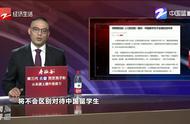 特朗普回应《人民日报》提问:中国留学生不会被区别对待