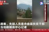 朋友圈热议:甘肃失踪记者遗体被找到