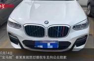 """邯郸""""宝马姐""""就怒怼维权车主致歉:望退让能得到客户理解"""