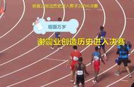 谢震业创造历史 进入世锦赛男子200米决赛