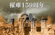 转发铭记!圆明园罹难159周年纪念日