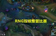 RNG双核发力掀翻FNC,解说姿态:这就是RNG的双C了