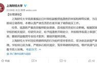 """上海财大回应""""教授性骚扰女学生事件"""":开除撤职"""