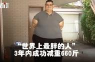 世界上最胖的人减660斤后体重520斤:能抬起胳膊的感觉真好