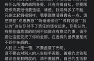 宋茜终于发长文回应恶评,网友:赞