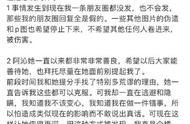 刘阳道歉直到最后他都在维护他的小三,刘阳道歉事件总结