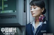 """谁也不能阻挡我去看《中国机长》里袁泉,这个""""大哥""""我认定了"""