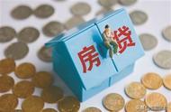 """房贷""""越长越好""""还是""""越短越好""""?银行一线员工:不少人白送钱"""