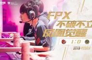 S9:全都回来了!比心战队FPX战胜SPY,网友直呼小天太帅了