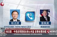 杨洁篪应约同美国国务卿通电话 中美应妥善处理分歧 尊重核心利益