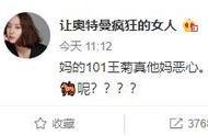 《创造101》选手王菊在微博上被人吐槽谩骂,王菊粉丝却这样回复