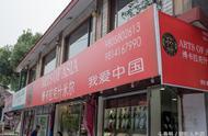 热爱中国的尼泊尔:到处是中文招牌,还能用微信和支付宝