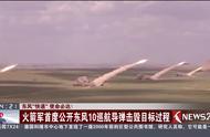震撼!东风快递 5秒送到!直击火箭军巡航导弹实弹击毁目标过程!