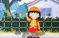 《樱桃小丸子》原作者樱桃子因病去世,感谢你让我的童年不孤单!
