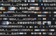 华住酒店5亿条开房数据泄露,个人隐私谁来保护?