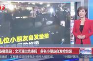 安徽阜阳:文艺演出结束后 多名小朋友自发捡垃圾