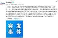 云南昭通4名老师家访途中遇车祸,2人遇难2人重伤