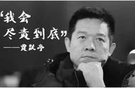 名企头条:贾跃亭申请破产重组 中国汽车富豪排行榜:许家印第一