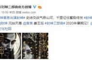 投资三十亿的大电影《封神》公布新的人物角色,陈坤、袁泉加盟