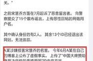宋慧乔恶评发布者被移交检方,保护了艺人自身,也让喷子受到惩罚