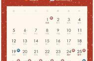报!元旦只休1天,2020法定节假日安排公布了!