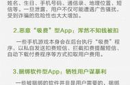 """隐形app窃取用户隐私,6万人被监听和跟踪!小心""""卧底软件"""""""