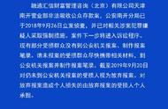中国发布丨天津南开这起非法吸收公众存款案将进入诉讼程序 受损群众快来报案