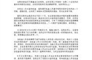 """孙杨听证会后发文:""""有黑手在抹黑事实,相信公正裁决"""""""