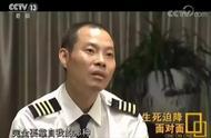 《中国机长》原型真实录音曝光:四川8633,成都叫你