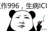 """""""2019年度十大网络用语""""出炉"""
