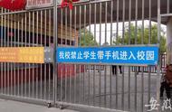 安徽一中学公开砸毁学生手机,校长:如果有家长坚持要求赔手机,校方会进行赔付