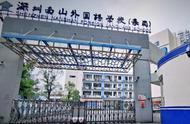 深圳一高中公布新招20位老师学历,19人来自清北,是不是屈才?
