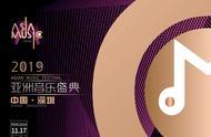 张盈柔:2019亚洲音乐盛典 谱写南国文艺新篇章