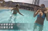 巴塞罗那公共泳池女性可裸露上身 强迫女性穿上装游泳涉嫌性别歧视