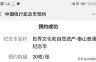 17分钟!泰山币南宁桂林预约告磬。网速还行,13分钟预约5次