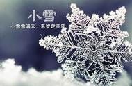 小雪到了,遇見最美的小雪詩詞