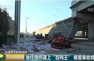 """记者追踪无锡桥面侧翻事故:""""超级货车""""在""""独柱墩桥""""单侧行驶,就像一个很重的人坐在船的一边"""