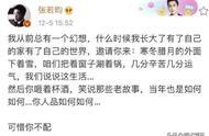 张若昀秒删动态引热议,曝其父张健娶90后女孩,为他添一弟弟
